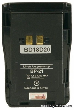 Аккумулятор Optim BP-21 для Optim-555
